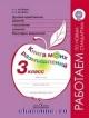Духовно-нравственное развитие и воспитание учеников 3 кл. Мониторинг результатов. Книга моих размышлений
